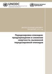 Передозировка опиоидов - United Nations Office on Drugs and ...