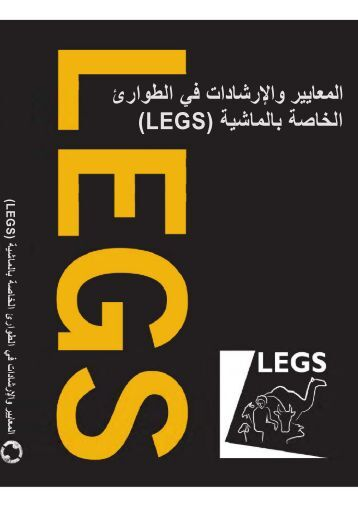 ﻓﻲ اﻟﻄﻮارئ اﻹرﺷﺎدات اﻟﻤﻌﺎﻳﻴﺮ و ﻤﺎﺷﻴﺔ ﻟﺑﺎ اﻟﺨﺎﺻﺔ (LEGS) - UNSCN