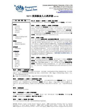 10/11 美国振奋人心西岸游 - Chan Brothers