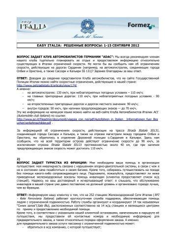 EASY ITALIA: РЕШЕННЫЕ ВОПРОСЫ: 1-15 СЕНТЯБРЯ 2012