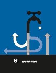 第六章越境水资源管理