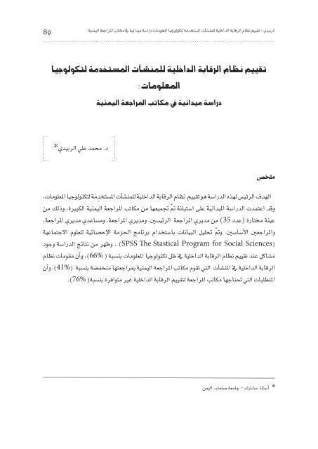 تقييم نظام الرقابة الداخلية للمنشاآت املشتخدمة لتكولوجيا املعلوم