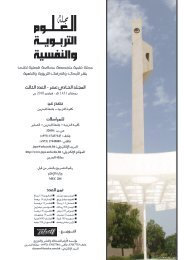 املجلد احلادي عشر - العدد الثالث تصدر عن للمراشالت ... - جامعة البحرين