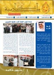 ﺷﺆﻭﻥ ﻃﻼﺑﻴﺔ - جامعة البحرين