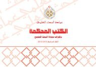 Untitled - جامعة البحرين