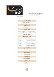 د. هيا بنت علي النعيمي د. نـــــــادر كاظــــــــم د. جمال ... - جامعة البحرين