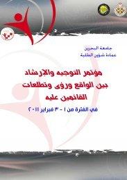 مؤتمر التوجيه واإلرشاد بين الواقع ورؤى وتطلعات ... - جامعة البحرين