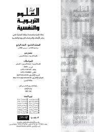 املجلد التاسع - العدد الرابع تصدر عن للمراسالت ثمن العدد - جامعة البحرين