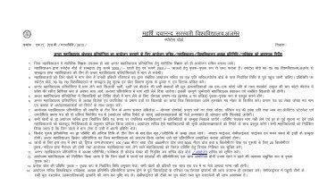 Instructions - Maharshi Dayanand Saraswati University, Ajmer ...