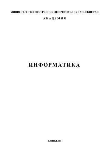 ИНФОРМАТИКА - Академия МВД Республики Узбекистан