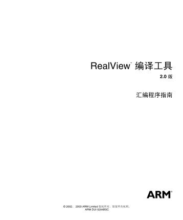 RealView - ARM Information Center