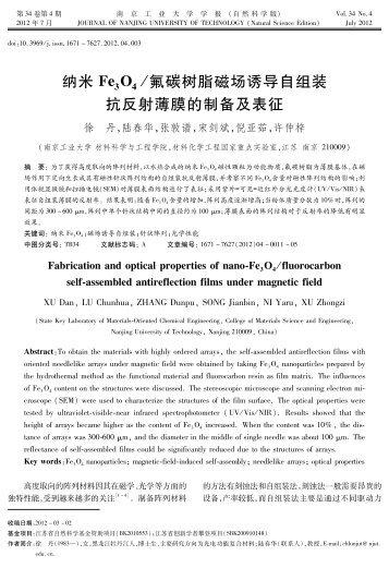 氟碳树脂磁场诱导自组装抗反射薄膜的制备及表征 - 南京工业大学学报 ...