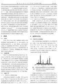 氟碳树脂磁场诱导自组装抗反射薄膜的制备及表征 - 南京工业大学学报 ... - Page 2