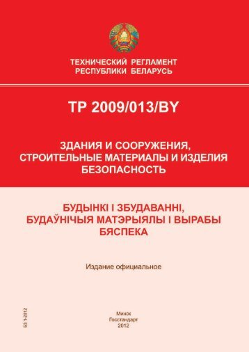 ТР 2009/013/BY
