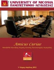 Amicus Curiae - University of Nicosia