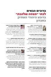 להוריד כאן את התערוכה (pdf) - Hebron Community