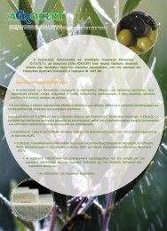 Προφίλ του Οργανισμού και πεδία δραστηριοποίησης - Agrocert