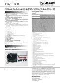 アルインコ DR-135CBA / Brochure in Russian - Alinco - Page 2