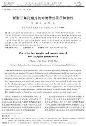 新型三角孔翅片的对流传热及压降特性 - 南京工业大学学报(自然科学版)
