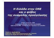Η Ελλάδα στην ΟΝΕ και ο φόβος της ανώµαλης ... - Hardouvelis.gr