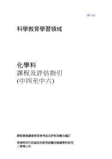 化學科課程及評估指引(中四至中六)