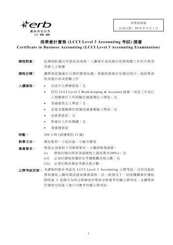 (LCCI Level 3 Accounting 考試)文憑Diploma in Business Accounting