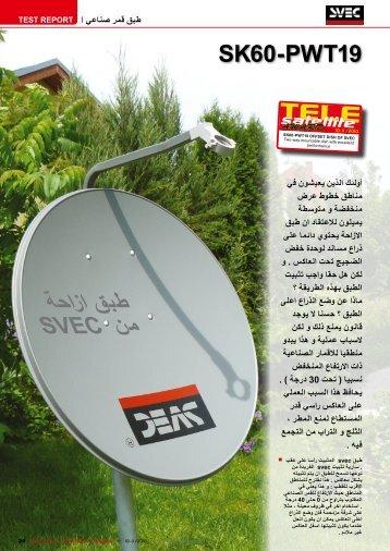 طبق ازاحة SVEC نم - TELE-satellite