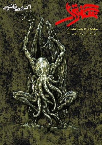 ماهنامهی ادبیات گمانهزن - شمارهی 26 - بهمن 1391 - Ketab Farsi