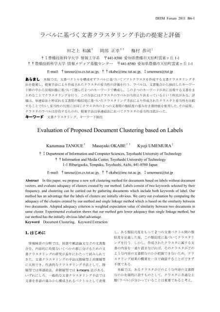 ラベルに基づく文書クラスタリング手法の提案と評価 Evaluation of ...