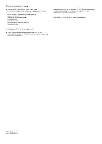 Прайс-лист Vitoplex 100 621 - Viessmann