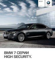 BMW  СЕРИИ HIGH SECURITY.
