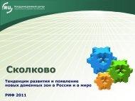 Сколково. Тенденции развития и появление новых доменных зон