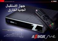 يمكن بدء تشغيله بثالث واجهات مستخدم مختلفة ... - TELE-satellite