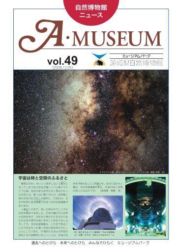 vol.49 - 茨城県自然博物館