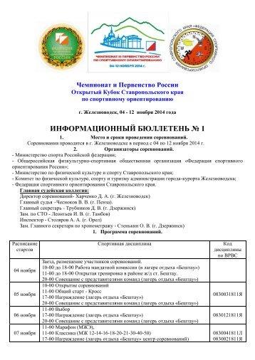 2014-09-01-08-33-58informacionnyj_byulleten_№_1