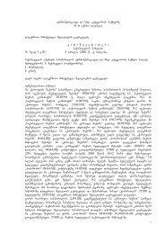 administraciul da sxva kategoriis saqmeebze # 6 ivnisi (lurji ...