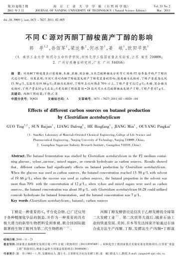 不同C源对丙酮丁醇梭菌产丁醇的影响 - 南京工业大学学报(自然科学版)