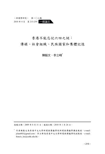 香港不能忘記六四之謎: 傳媒、社會組織、民族國家和集體 ... - 新聞學研究