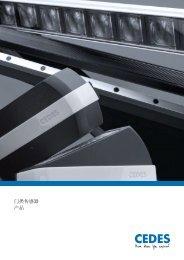 门类传感器产品 - Cedes.com
