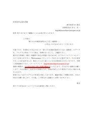 各団体申込責任者殿 鹿児島県SC協会 記録委員会 松元 ... - Synapse