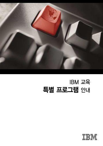 특별 프로그램 - IBM