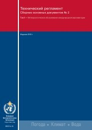 Технический регламент - E-Library - WMO