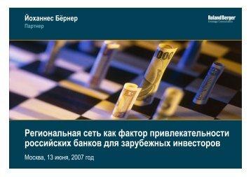 Региональная сеть как фактор привлекательности российских ...