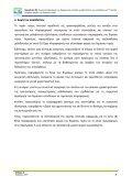 Συγκριτική αξιολόγηση των διαφορετικών επιπέδων αποδοτικότητας ... - Page 6