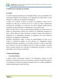 Συγκριτική αξιολόγηση των διαφορετικών επιπέδων αποδοτικότητας ... - Page 7