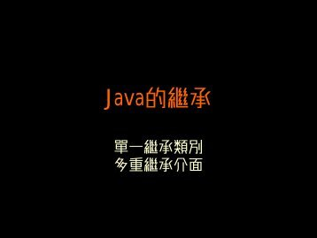 Java的繼承