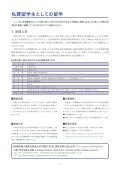 guide - Page 6