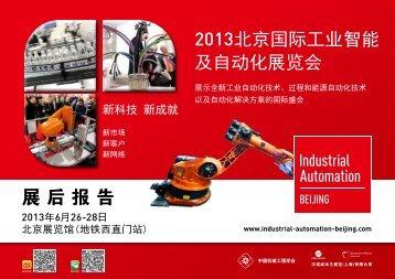 北京国际工业智能及自动化展览会展后报告(pdf点击下载)