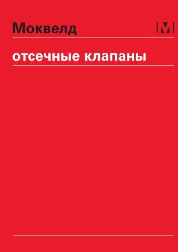 Брошюра-русский (PDF 1.2 MB)