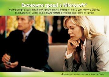 Економте гроші з Microsoft® Економте гроші з Microsoft
